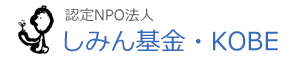 しみん基金・KOBE