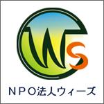 NPO法人ウィーズ