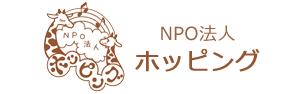 NPO法人 ホッピング