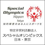 スペシャルオリンピックス日本・東京
